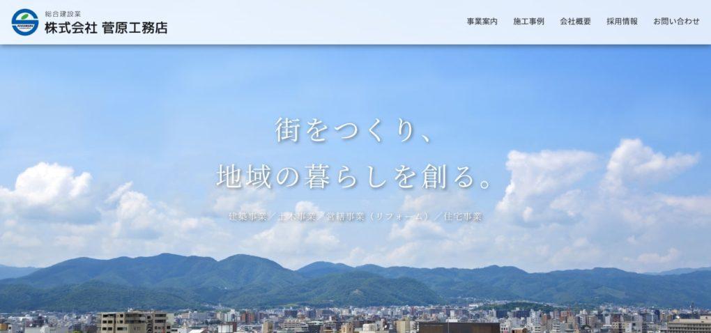 菅原工務店Webサイト